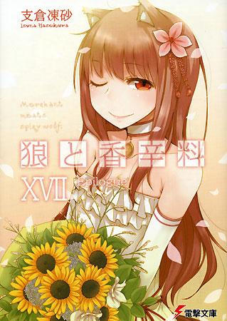 ookami-to-koushinryou-vol.17