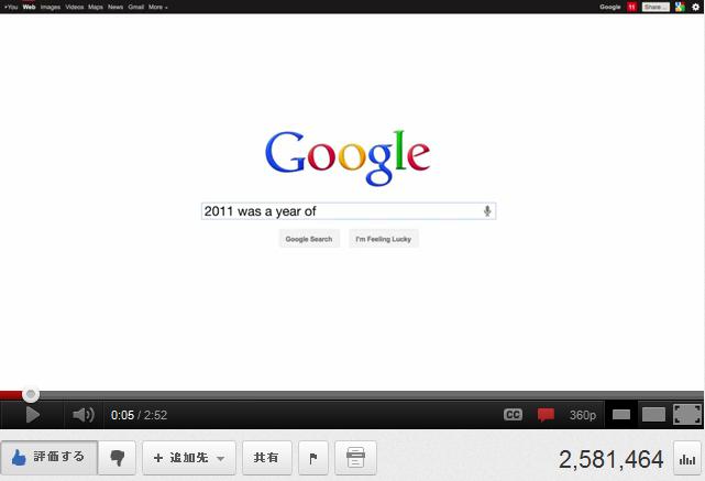 google2011