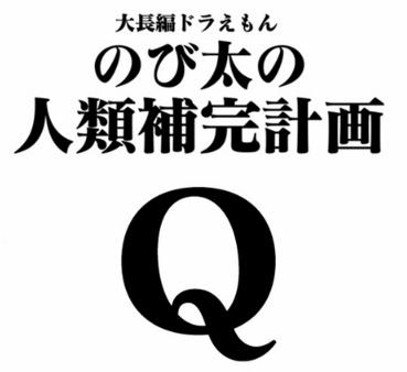 のび太の人類補完計画Q